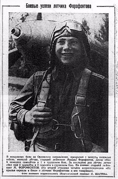 Форофонтов Михаил Петрович (1918 - 1943)<br /> Старший лейтенант, лётчик-истребитель 146-го истребительного авиационного полка.<br /> За период боевой деятельности сбил 8 самолётов противника лично и 3 в групповых воздушных боях. Награждён Орденом Ленина.